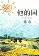 Cover of 他的国