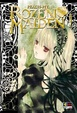 Cover of Rozen Maiden II vol. 9