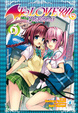 Cover of To Love-ru Darkness vol. 5