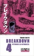 Cover of Breakdown #4 (de 4)