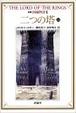Cover of 新版 指輪物語〈6〉二つの塔 上2