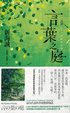 Cover of 言葉之庭