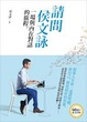 Cover of 請問侯文詠