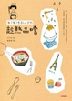 Cover of 趁熱品嚐