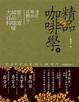 Cover of 精品咖啡學(上)