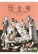 Cover of 金屬工藝入門