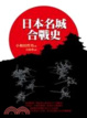 Cover of 日本名城合戰史
