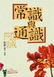 Cover of 常識與通識