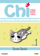 Cover of Chi, casa dolce casa vol. 1