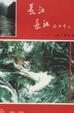 Cover of 长江长江