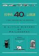 Cover of 哲學的40堂公開課