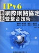 Cover of IPv6 新世代網際網路協定暨整合技術