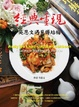 Cover of 經典重現:吳恩文遇見傅培梅