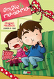 Cover of Simple & Madama vol. 2