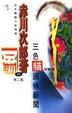 Cover of 三色貓頭條新聞