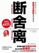 Cover of 断舍离