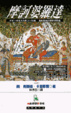 Cover of 摩訶婆羅達