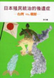 Cover of 日本殖民統治的後遺症