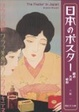 Cover of 日本のポスター