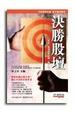Cover of 決勝股壇(原名︰股壇初哥必讀.修訂版)