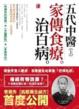 Cover of 五代中醫