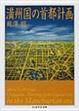 Cover of 満州国の首都計画