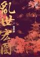 Cover of 亂世宏圖 卷一