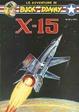 Cover of Le Avventure di Buck Danny: X-15