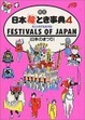 Cover of Illustrated Festivals of Japan