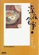 Cover of 深夜食堂 3