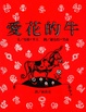 Cover of 愛花的牛