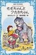 Cover of モモちゃんとアカネちゃん