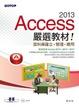 Cover of Access2013嚴選教材!資料庫建立.管理.應用