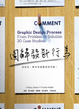 Cover of 圖解設計行為:做設計,原來有這麼多的可能!