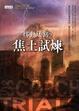Cover of 移動迷宮 2