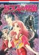 Cover of 「ガラスの仮面」コミック・ファンブック
