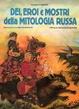Cover of Dei, eroi e mostri della mitologia russa