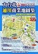 Cover of 大台北通用商業地圖集