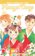 Cover of Hanayori dango vol. 46