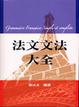 Cover of 法文文法大全