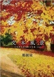 Cover of 文本風景