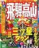 Cover of るるぶ飛騨高山'10~'11