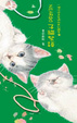 Cover of Neargo 子猫絮语