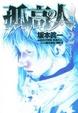 Cover of 孤高之人 2