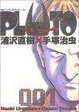 Cover of Pluto #001