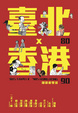 Cover of 80臺北x90香港