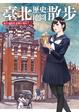 Cover of 臺北歷史地圖散步