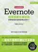 Cover of Evernote超效率數位筆記術【Best技巧提升版】