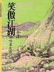Cover of 笑傲江湖(五)