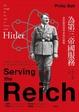 Cover of 為第三帝國服務